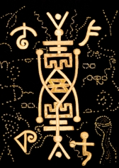 Интегральная живопись: энергетическая линия: серия жидкие кристаллы: Вода Жизни (Water of life)