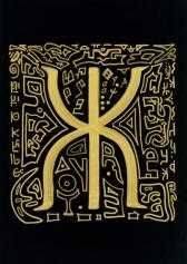 Кристаллическая живопись: Кристаллическая линия: Изумруд (Emerald)